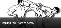 портал игр- Карате здесь