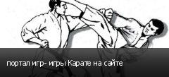 портал игр- игры Карате на сайте