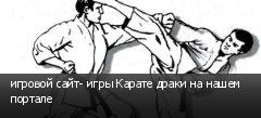 игровой сайт- игры Карате драки на нашем портале
