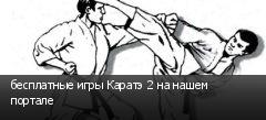 бесплатные игры Каратэ 2 на нашем портале