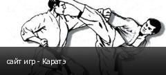 сайт игр - Каратэ