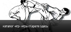 каталог игр- игры Карате здесь