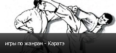 игры по жанрам - Каратэ