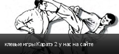 клевые игры Каратэ 2 у нас на сайте