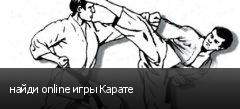 найди online игры Карате