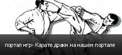 портал игр- Карате драки на нашем портале