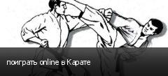 поиграть online в Карате