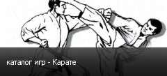 каталог игр - Карате
