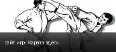 сайт игр- Каратэ здесь
