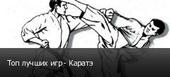 Топ лучших игр - Каратэ