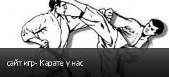 сайт игр- Карате у нас