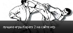 лучшие игры Каратэ 2 на сайте игр