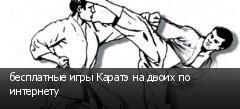 бесплатные игры Каратэ на двоих по интернету