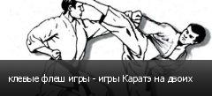 клевые флеш игры - игры Каратэ на двоих