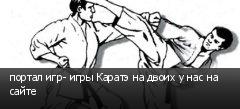 портал игр- игры Каратэ на двоих у нас на сайте