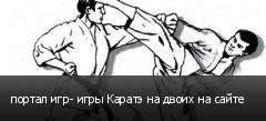 портал игр- игры Каратэ на двоих на сайте