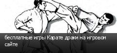 бесплатные игры Карате драки на игровом сайте
