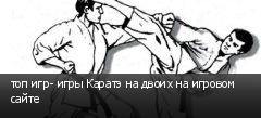 топ игр- игры Каратэ на двоих на игровом сайте