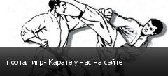 портал игр- Карате у нас на сайте