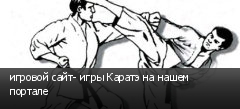 игровой сайт- игры Каратэ на нашем портале