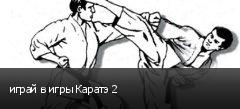 играй в игры Каратэ 2