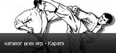 каталог всех игр - Каратэ