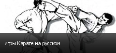 игры Карате на русском