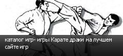 каталог игр- игры Карате драки на лучшем сайте игр