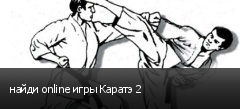 найди online игры Каратэ 2