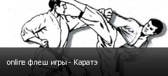 online флеш игры - Каратэ