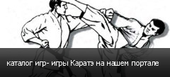 каталог игр- игры Каратэ на нашем портале
