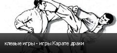клевые игры - игры Карате драки