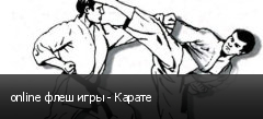 online флеш игры - Карате