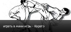 играть в мини игры - Каратэ