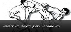 каталог игр- Карате драки на сайте игр