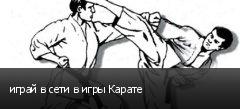 играй в сети в игры Карате