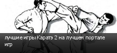 лучшие игры Каратэ 2 на лучшем портале игр