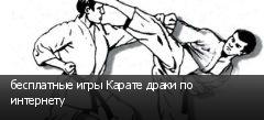бесплатные игры Карате драки по интернету