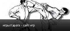игры Каратэ - сайт игр