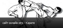 сайт онлайн игр - Карате
