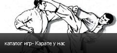 каталог игр- Карате у нас