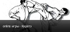 online игры - Каратэ