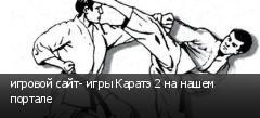 игровой сайт- игры Каратэ 2 на нашем портале