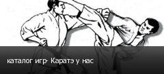 каталог игр- Каратэ у нас