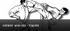 каталог всех игр - Карате