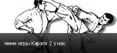 мини игры Каратэ 2 у нас