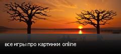 все игры про картинки online