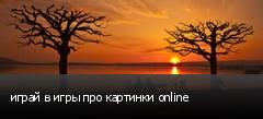 играй в игры про картинки online