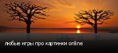 любые игры про картинки online