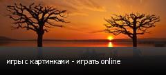 игры с картинками - играть online